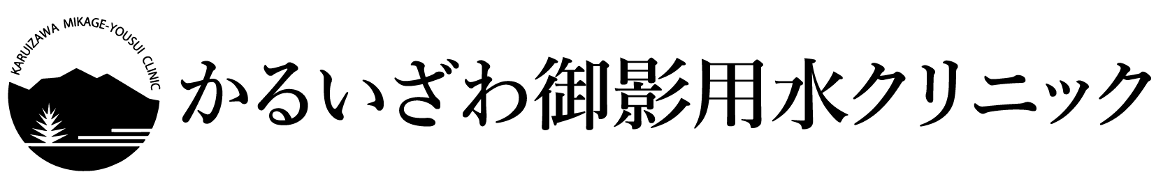 軽井沢の精神科・心療内科クリニック|かるいざわ御影用水クリニック